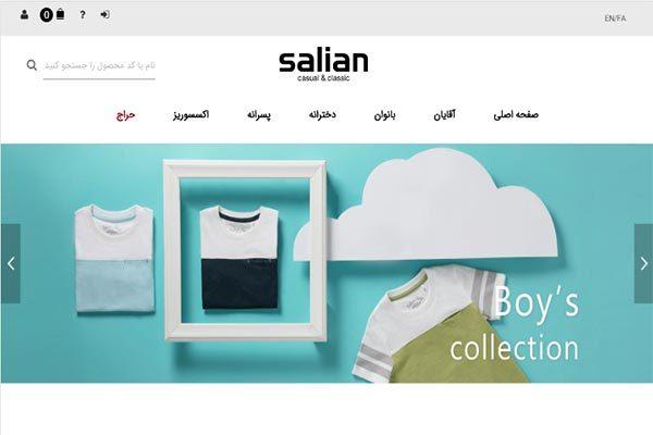 salian